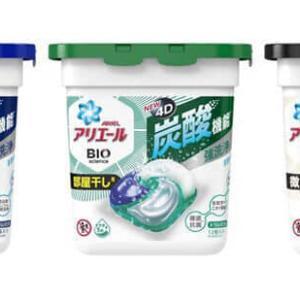 衣料用洗剤「アリエール ジェルボール4D」が新発売 炭酸機能と4層構造で徹底洗浄!