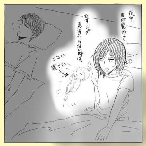 隣に寝ていたはずの息子がいない! 移動先は大体……【なんでソコで寝た?】