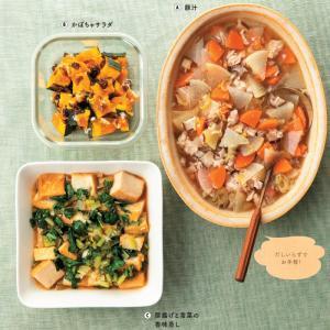 【30分で3品完成!】豚汁、かぼちゃサラダ、厚揚げと青菜の香味蒸し『子どもと食べたいレンチン作りおき』