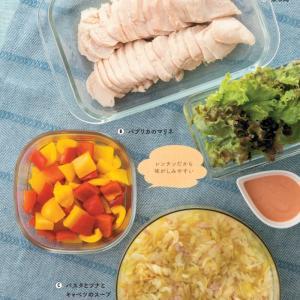 【親子で食べられるレンチン献立】 蒸し鶏、パプリカマリネ、パスタスープ『子どもと食べたいレンチン作りおき』