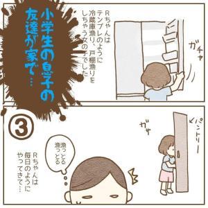 「おやつはもう出したよ……」息子の友達が家に来すぎ、ママが一番嫌だったこと【子育てトラブル Vol.3】