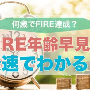 【何歳でFIRE達成?】現在の年齢・年収・生活費から最速でわかる早見表