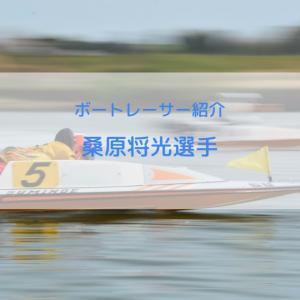 【ボートレーサー紹介】桑原将光選手の成績・特徴などを解説