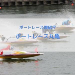 ボートレース丸亀の特徴と予想のコツを紹介!抑えておくべきポイントとは