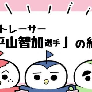 【ボートレーサー紹介】平山智加選手の成績・特徴などを解説