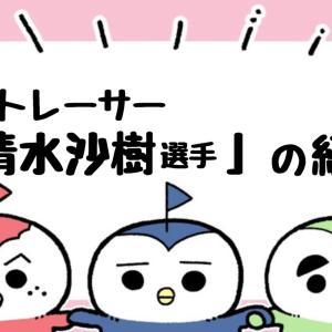 【ボートレーサー紹介】清水沙樹選手の成績・特徴などを解説