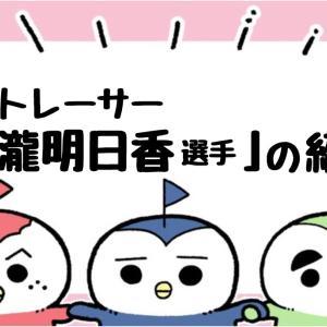 【ボートレーサー紹介】大瀧明日香選手の成績・特徴などを解説