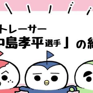 【ボートレーサー紹介】中島孝平選手の成績・特徴などを解説