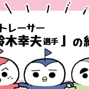 【ボートレーサー紹介】鈴木幸夫選手の成績・特徴などを解説