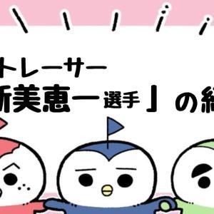 【ボートレーサー紹介】新美恵一選手の成績・特徴などを解説