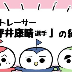【ボートレーサー紹介】坪井康晴選手の成績・特徴などを解説