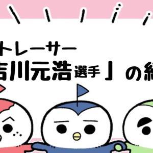 【ボートレーサー紹介】吉川元浩選手の成績・特徴などを解説
