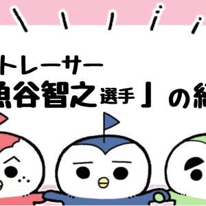 【ボートレーサー紹介】魚谷智之選手の成績・特徴などを解説