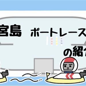 ボートレース宮島の特徴と予想のコツを紹介!万舟率が全国トップクラス!