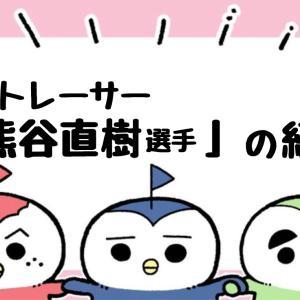 【ボートレーサー紹介】熊谷直樹選手の成績・特徴などを解説!