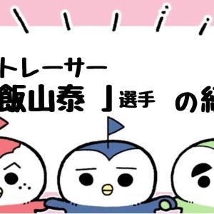 【ボートレーサー紹介】飯山泰選手の成績・特徴などを解説!多趣味のサイクリスト!