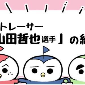 【ボートレーサー紹介】山田哲也選手の成績・特徴などを解説!峰竜太と同期のスタート屋!