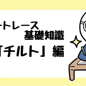 """【5分で納得】ボートレースでの""""チルト""""って何?レースに与える影響も紹介!"""