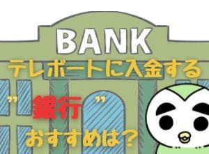 テレボートに入金する銀行ってどこがおすすめ?すべての銀行を比較して紹介します!