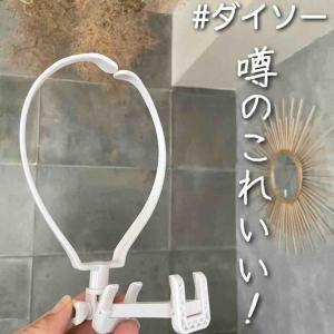 【ダイソー】首掛けスマホホルダーで自分目線の動画撮影できる!