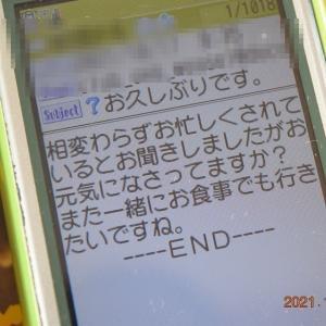 10月17日②怪しいmail