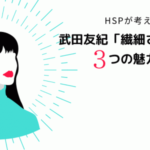 【『繊細さんの本』の感想】HSPが考える『繊細さんの本』の3つの魅力