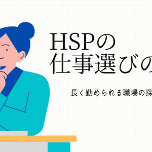 HSPの仕事選びの方法【長く勤められる職場の探し方】