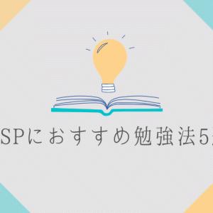 HSPの勉強法5選☆特性をうまく利用しよう!【元塾講師が伝授】