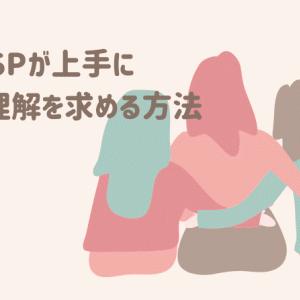 【HSPが理解されない!】HSPが上手に周囲の理解を得る方法