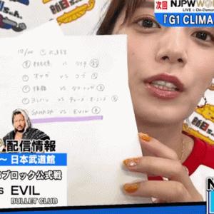 G1 CLIMAX31 特設サイトオープン。三谷アナの注目選手は暗闇王!?