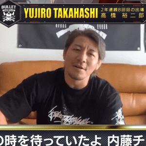 高橋裕二郎 G1 CLIMAX 内藤哲也戦に本気。内藤チャン、これってマジ!?