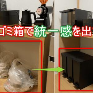 【おしゃれ】部屋が超絶スタイリッシュ!統一感の出る ゴミ箱を紹介