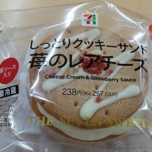 セブン‐イレブンの「しっとりクッキーサンド苺のレアチーズ」を食べました