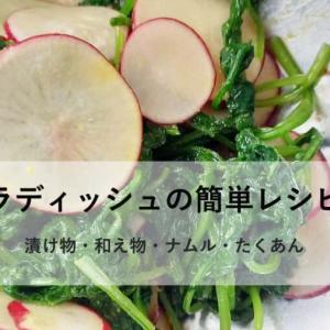 ラディッシュの葉っぱも一緒に漬け物などレシピ4選!海外生活の食卓