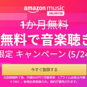 Amazon Musicが3ヶ月無料で聞き放題(21,5,24まで)