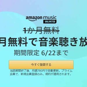 Amazonミュージック(アンリミテッド)が4ヶ月無料キャンペーン実施中!