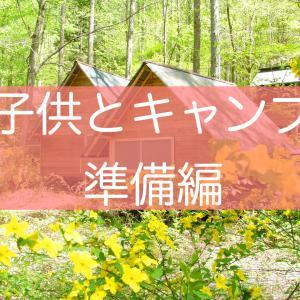 子供とキャンプ|準備・あったら便利・キャンプ場選び|3~9歳