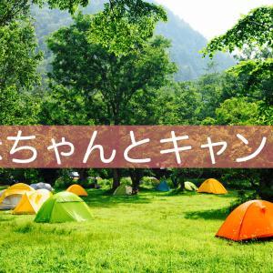 赤ちゃんとキャンプ|キャンプ場選び・あると便利な持ち物・準備