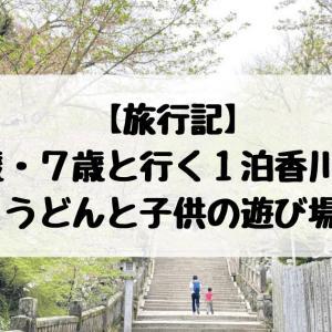 【旅行記】5歳・7歳と行く1泊香川旅行|うどんと子供の遊び場