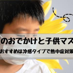 夏のおでかけと子供マスク|おすすめは冷感タイプで熱中症対策