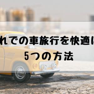 夏休み・お盆|子連れでの車旅行を快適にする5つの方法