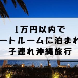 体験談|1万円以内でスイートルームに泊まれる♪子連れ沖縄旅行