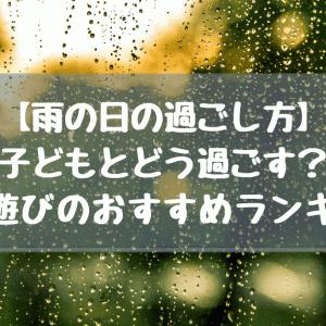 【雨の日の過ごし方】子どもとどう過ごす?お家遊びのおすすめをランキングで紹介!