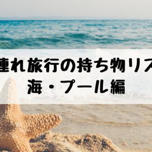 これで完ぺき!子連れ旅行の持ち物リスト|海・プール編