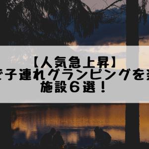 【人気急上昇】関西で子連れグランピングを楽しむ施設6選!