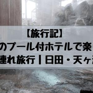 【旅行記】大分のプール付ホテルで楽しむ子連れ旅行|日田・天ヶ瀬