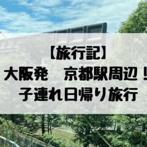 【旅行記】大阪発京都駅周辺!子連れで楽しむ日帰り京都旅行
