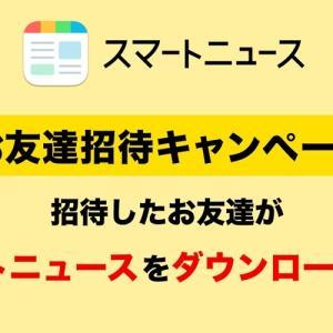 【Smart News】友達紹介キャンペーン開催