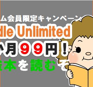 【プライム会員限定99円】Kindle Unlimited(キンドルアンリミテッド)で麻雀本を読む!(読みたい)