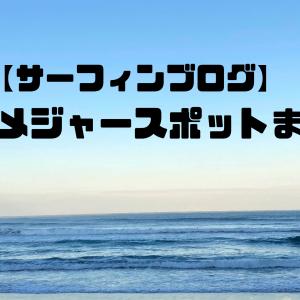 【サーフィンブログ】 鳥取メジャースポットまとめ